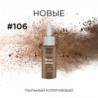 Brow Хenna хна для бровей, Шатен №106 Пыльный-коричневый, флакон