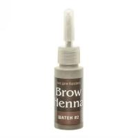 Brow Henna хна для бровей (холодный кофе) №2