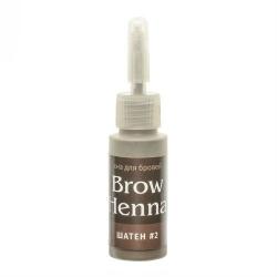 Brow Henna хна для бровей (холодный кофе) №2, 6 г.