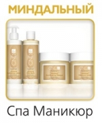 Almond Spa Manicure - Миндальный СПА Маникюр