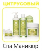 Citrus Spa Manicure - Цитрусовый СПА Маникюр